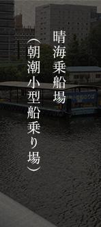 晴海屋乗船場