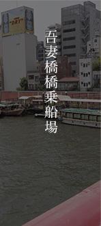 吾妻橋橋乗船場