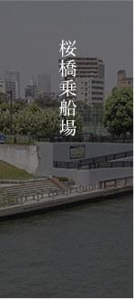 桜橋橋乗船場