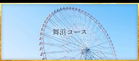 屋形船で舞浜コース