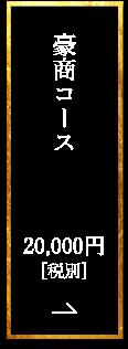 豪商コース