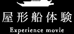 屋形船体験